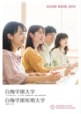 guide2019_cover.jpgのサムネイル画像